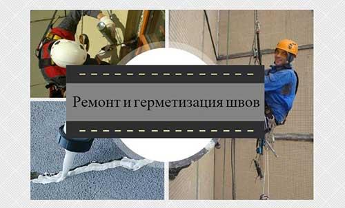 Материалы для герметизации стыков колец